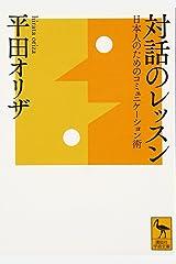 対話のレッスン 日本人のためのコミュニケーション術 (講談社学術文庫) 文庫