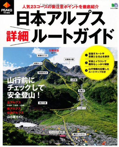 PEAKS特別編集 日本アルプス詳細ルートガイド (エイムック 2661)の詳細を見る