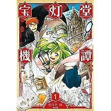 宝灯堂機譚(1) (サイコミ)