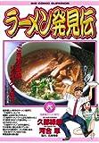 ラーメン発見伝(6) (ビッグコミックス)