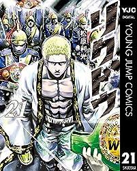 リクドウ 21 (ヤングジャンプコミックスDIGITAL)