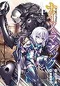 ナイツ&マジック(4) (ヤングガンガンコミックス)