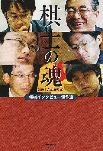 棋士の魂~将棋インタビュー傑作選 (宝島社文庫)の詳細を見る