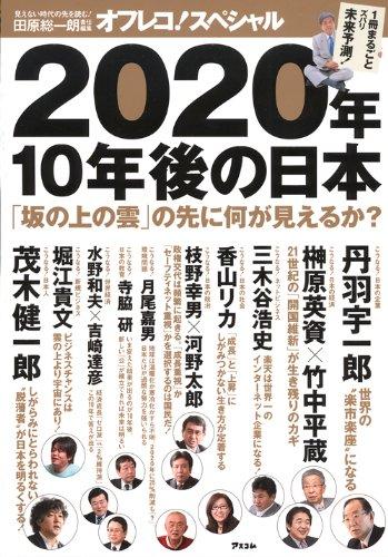 田原総一朗 責任編集 オフレコ!スペシャル 2020年、10年後の日本 「坂の上の雲」の先に何が見えるか?の詳細を見る