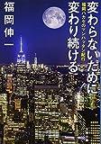 変わらないために変わり続ける 福岡ハカセのマンハッタン紀行 (文春文庫)