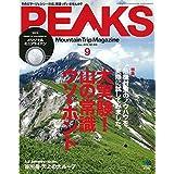 PEAKS(ピークス) 2018年 9月号 [雑誌](特別付録:オリ...