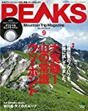 PEAKS(ピークス) 2018年 9月号 [雑誌](特別付録:オリジナル ミニフライパン)
