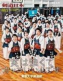 【Amazon.co.jp 限定】【Amazon.co.jp限定】 特別版 剣道日本 2020年 5月号 東京大学剣道部バージョン [雑誌]