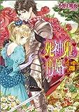 死神姫の再婚 / 小野上 明夜 のシリーズ情報を見る
