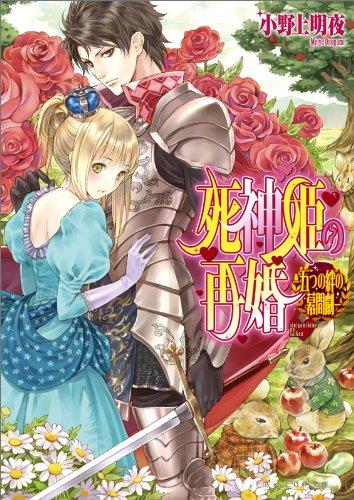 死神姫の再婚 -五つの絆の幕間劇- (ビーズログ文庫)の詳細を見る