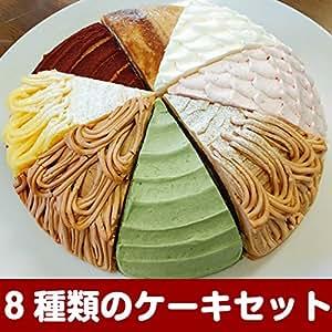 誕生日ケーキ バースデーケーキ 8種ドーム型バラエティケーキ 7号 直径21.0cm (約4~8名)