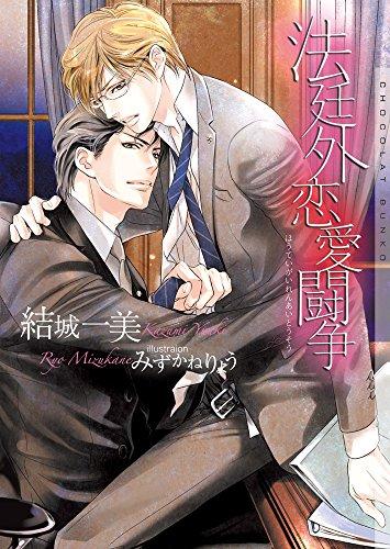 法廷外恋愛闘争 (ショコラ文庫)の詳細を見る