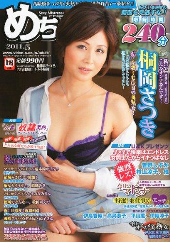 めちゃイイ ! ! 2011年 05月号 thumbnail