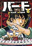 バード 最凶雀士VS天才魔術師 (2) (近代麻雀コミックス)