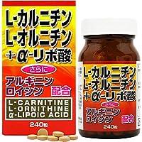 ユウキ製薬 L-オルニチン+L-カルニチン+α-リポ酸 30日分 240粒