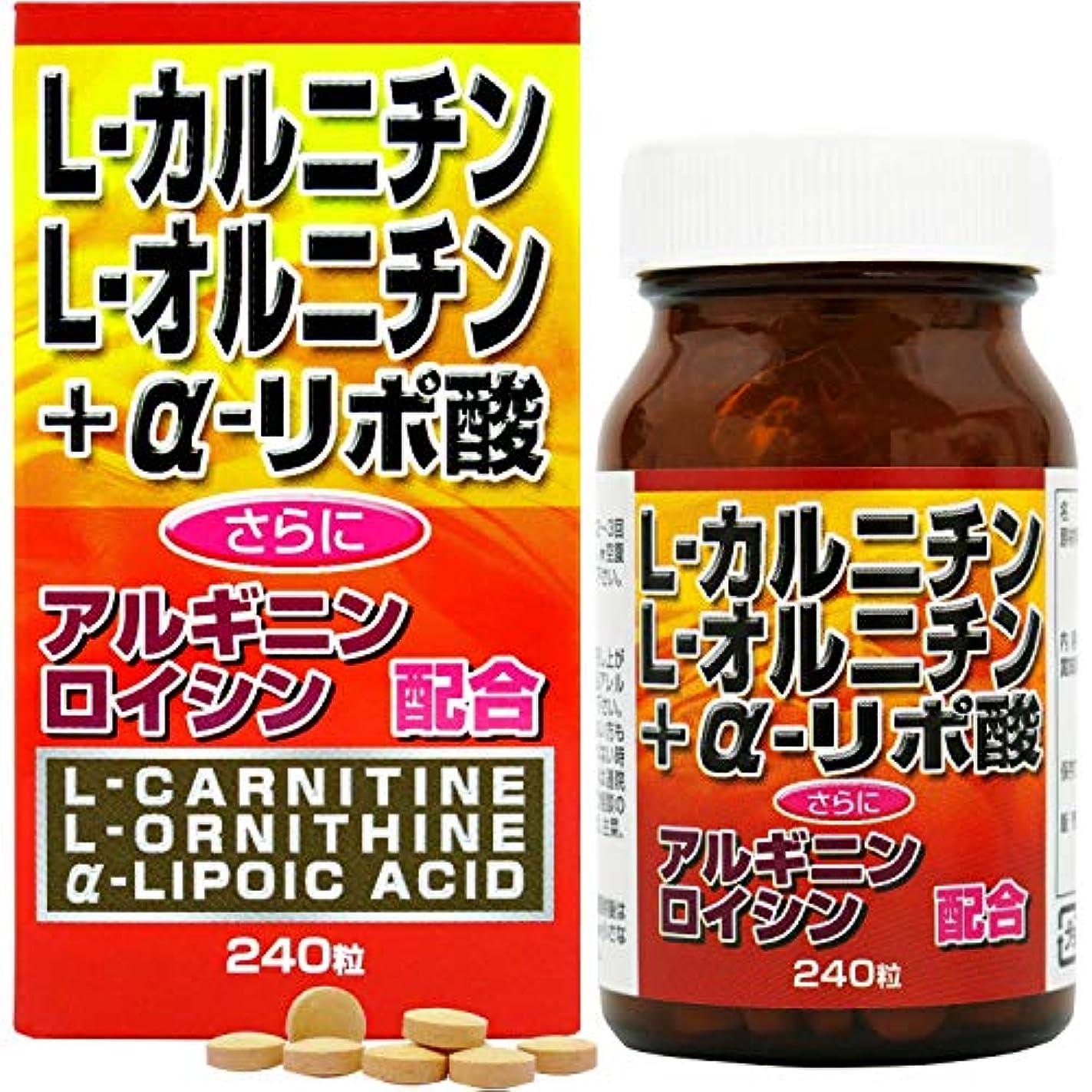 名詞世界の窓ボトルユウキ製薬 L-オルニチン+L-カルニチン+α-リポ酸 30日分 240粒
