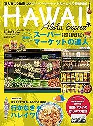 アロハエクスプレスno.146 特集:ハワイのスーパーマーケット特集 (M-ON! Deluxe)