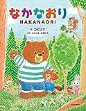 なかなおり NAKANAORI (きずな絵本シリーズ グローバル社会を生きる力を育む本)