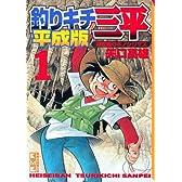 釣りキチ三平 平成版(1) (講談社漫画文庫)