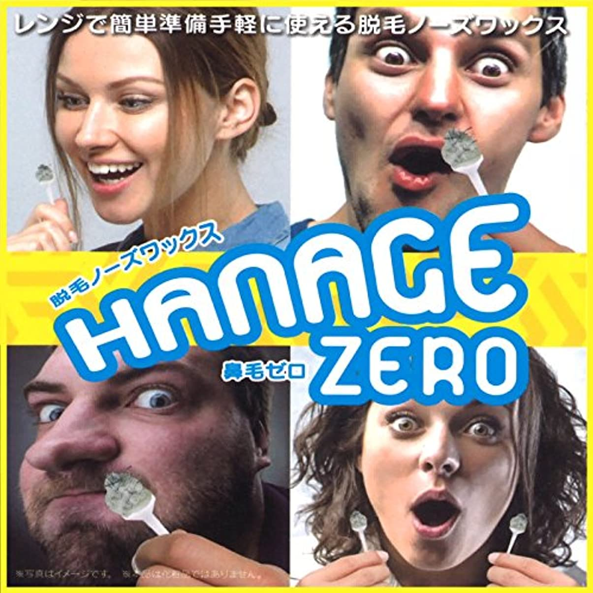 未使用埋めるヒステリックお得セット 脱毛ノーズワックス HANAGE ZERO 鼻毛ゼロ 両鼻穴 10回分 (10)