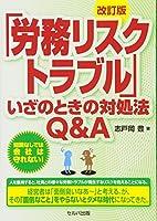 改訂版 「労務リスク・トラブル」いざのときの対処法Q&A