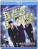 我老婆係明星 (2016) (Blu-ray) (香港版)