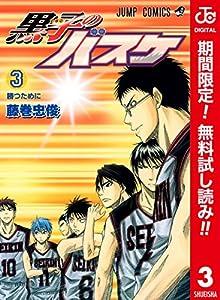 黒子のバスケ カラー版【期間限定無料】 3 (ジャンプコミックスDIGITAL)