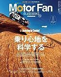 Motor Fan illustrated Vol.116 乗り心地を科学する (モーターファン別冊)