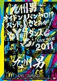 九州男 LIVE TOUR 2011 ?オイト゛ンハ゛ンヤロ!?バンドでさとみがY脚ダンス?(通常盤) [DVD]
