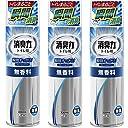 【まとめ買い】 トイレの消臭力スプレー 消臭芳香剤 トイレ用 無香料 330ml ×3個