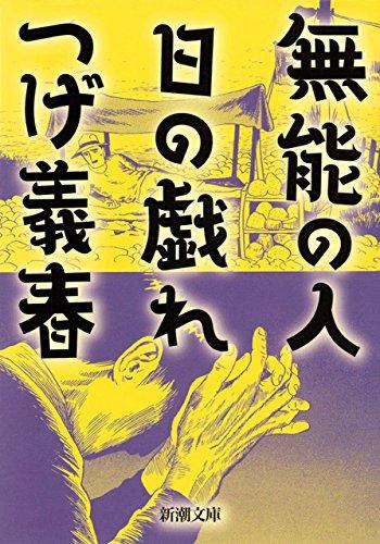 無能の人・日の戯れ(新潮文庫)の詳細を見る