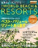 世界のビーチ&リゾート 2011 (地球の歩き方ムック 海外 12)