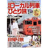 関西ローカル列車ひとり旅 ウォーカームック