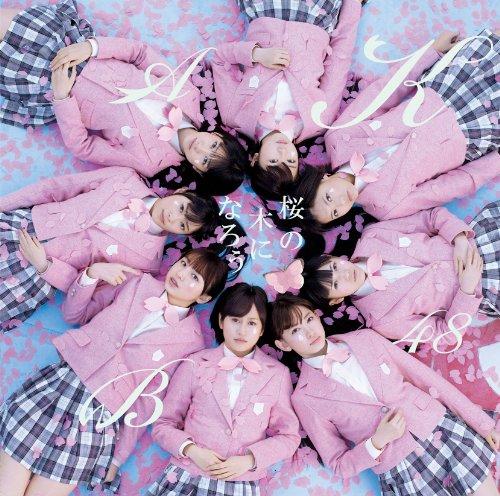 桜の木になろう(Type-A)(DVD付)の詳細を見る