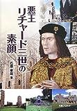 悪王リチャード三世の素顔