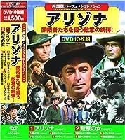西部劇 パーフェクトコレクション アリゾナ DVD10枚組 ACC-054
