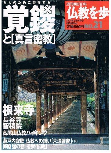 仏教を歩く No21 覚鑁と「真言密教」 (週刊朝日百科)