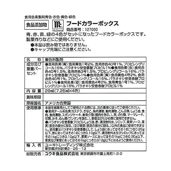 ユウキ MC フードカラーボックス 7.25ml×4の紹介画像4