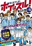 ホイッスル!  Vol.5 選抜戦出陣編 (TOKUMA FAVORITE COMICS)