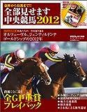 金杯から有馬まで!! 全部見せます中央競馬2012 (エンターブレインムック)