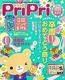 PriPri 2020 特別号 ([レジャー])