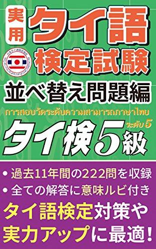 (公式)実用タイ語検定試験 問題集 5級 「並べ替え問題編」 222問 日本タイ語検定協会 監修