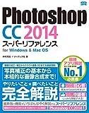 Photoshop CC 2014 スーパーリファレンス for Windows&Mac OS