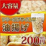 アミュード 油揚げ フリーズドライ (28g) インスタント 即席 スープ みそ汁 具材