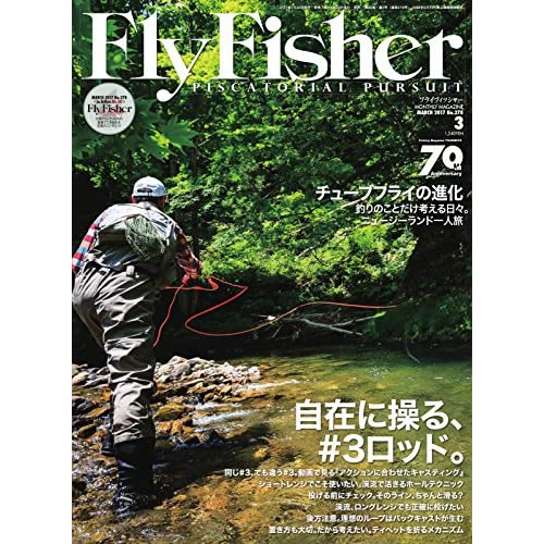 FLY FISHER(フライフィッシャー) 2017年3月号 (2017-01-21) [雑誌]