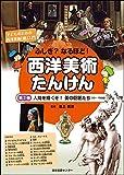 西洋美術たんけん 第2巻 人間を描くぞ!美の巨匠たち