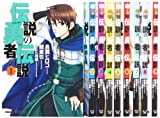伝説の勇者の伝説 コミック 全9巻完結セット (ドラゴンコミックスエイジ)