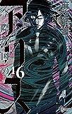 今際の国のアリス 16 (少年サンデーコミックス)