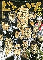 ドンケツ コミック 1-28巻セット