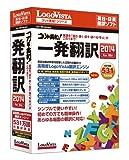 コリャ英和!一発翻訳 2014 for Win
